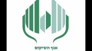 אגף שיקום נכים - לוגו